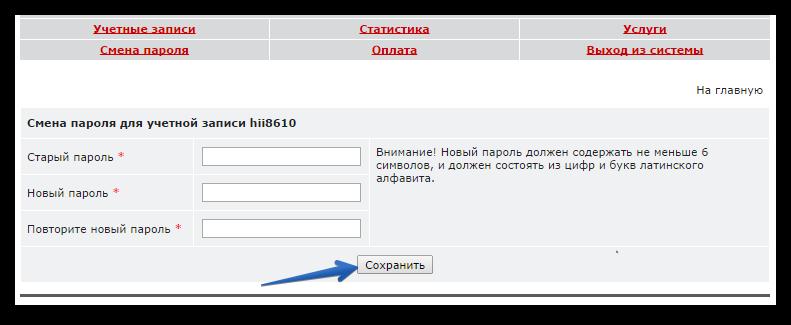 Как сделать правильно пароль